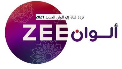 """صورة تردد قناة زي ألوان """"zee alwan"""" الجديد 2021 على نايل سات"""