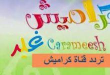 """صورة تردد قناة كراميش """"Karamish"""" الجديد 2021 على نايل سات"""