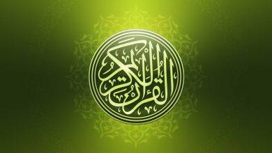 صورة تردد قناة إذاعة القرآن الكريم الجديدة 2021 على نايل سات