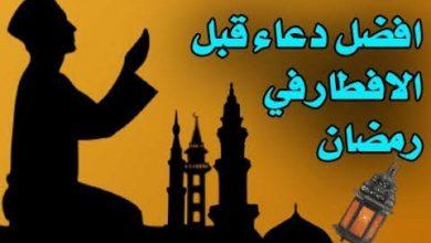 صورة دعاء الافطار..أفضل الأدعية المستجابة عند أذان المغرب