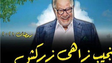 صورة موعد عرض مسلسل نجيب زاهي زركش في رمضان 2021 والقنوات الناقلة