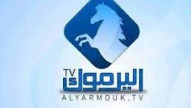 صورة تردد قناة اليرموك الجديد 2021 الناقلة لمسلسل قيامة عثمان على نايل سات