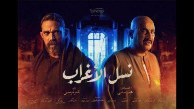 صورة موعد عرض مسلسل نسل الأغراب في رمضان 2021 والقنوات الناقلة