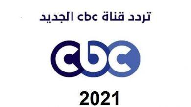 """صورة تردد قناة سي بي سي """"cbc"""" الجديد الناقلة لمسلسلات رمضان 2021"""