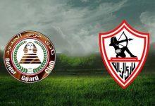 صورة موعد مباراة الزمالك وحرس الحدود في كأس مصر والقنوات الناقلة
