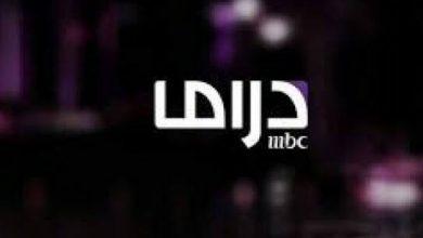 """صورة تردد قناة إم بي سي دراما""""mbc drama""""الجديد 2021 على نايل سات"""