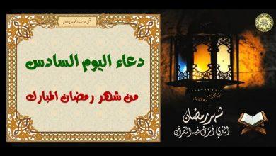 صورة دعاء سادس يوم من شهر رمضان الكريم