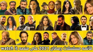 صورة خطوة بخطوة.. تعرف على طريقة الاشتراك بمنصة Watchit العارضة لمسلسلات رمضان 2021