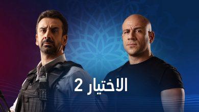 صورة مسلسل الاختيار 2 الحلقة 2 الثانية كاملة رمضان 2021.. رابط مشاهدة