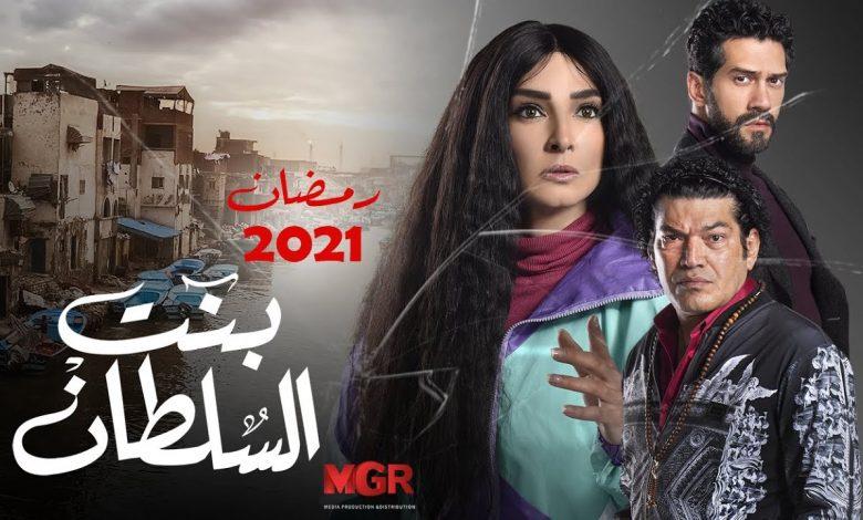 موعد عرض مسلسل رمضان 2021 بنت السلطان