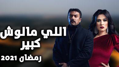 صورة مسلسل اللي مالوش كبير الحلقة 12.. تعرف على رابط المشاهدة والأحداث