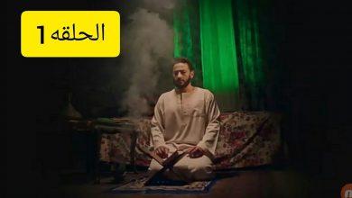صورة مسلسل المداح الحلقة الأولى حبس حمادة هلال داخل مقبرة.. رابط للمشاهدة