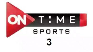 صورة تردد قناة اون تايم سبورت 3 ON Time Sport الناقلة لمباراة الزمالك بنهائي دوري أبطال أفريقيا لكرة السلة