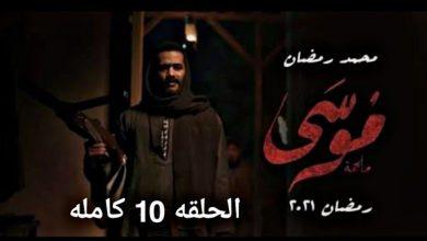 صورة مسلسل موسى حلقة 10 كاملة أبرز الأحداث ورابط المشاهدة