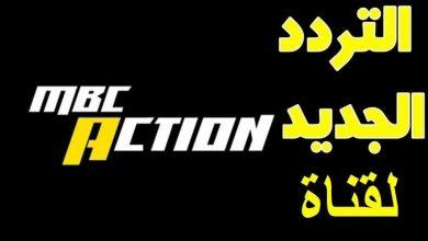 صورة تردد قناة أم بي سي أكشن mbc action الجديد 2021 على النايل سات