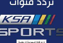 صورة تردد قناة السعودية الرياضة الناقلة لمباريات الدوري السعودي 2021