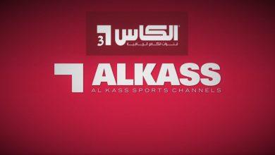 صورة تردد قناة الكاس القطريه المفتوحة المجانية الناقلة لمباراة الأهلي ونهضة بركان بكأس السوبر الأفريقي