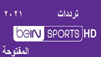 صورة تردد قناة bein sport المفتوحة على النايل سات 2021