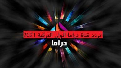 صورة تردد قناة دراما الوان Drama Alwan الجديد 2021 على النايل سات