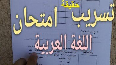 صورة تسريب امتحان اللغة العربية للشهادة الإعدادية 2021 الترم الثاني.. ووزارة التعليم تحسم الجدل