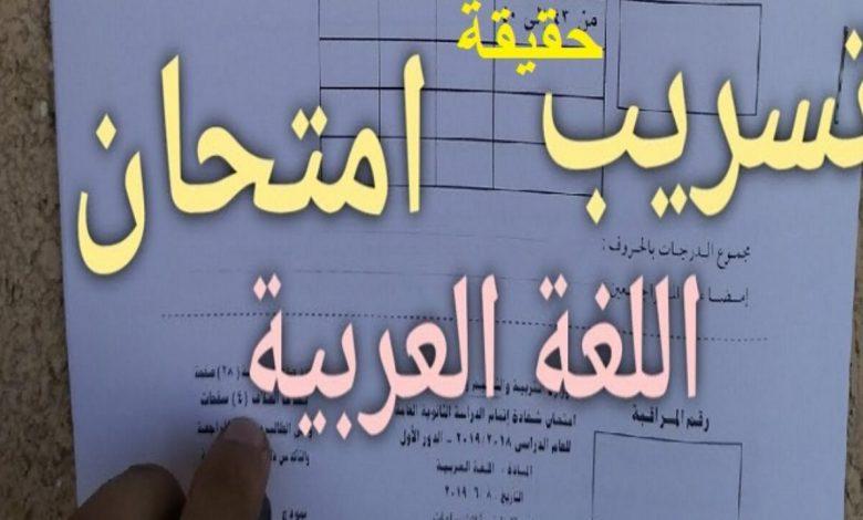 تسريب امتحان اللغة العربية للشهادة الإعدادية 2021 الترم الثاني