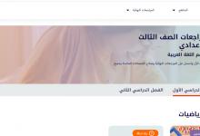 صورة عبر منصة حصص مصر مجانًا.. تعرف على رابط تحميل النماذج الاسترشادية لامتحانات الصف الثالث الإعدادي 2021 الترم الثاني