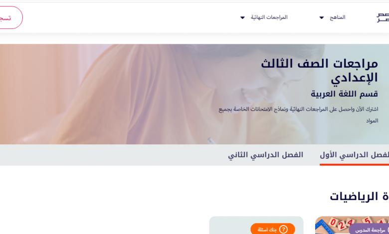 خطوات تحميل نماذج امتحانات الشهادة الإعدادية 2021 الترم الثاني عبر منصة حصص مصر مجانًا