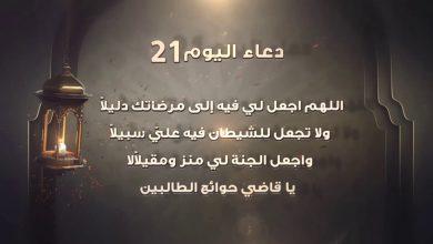 صورة دعاء اليوم الحادي والعشرون من رمضان.. تعرف على افضل ادعية ليلة القدر