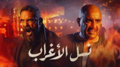 صورة مسلسل نسل الأغراب الحلقة 23..صدام بين حمزة وسليم وغفران يأمر بقتل فاطمة