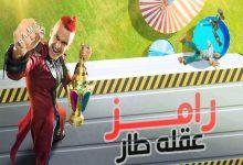 صورة بث مباشر.. شاهد حلقة رامز عقله طار اليوم الخميس 6-5-2021 على mbc مصر