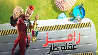 صورة حمادة هلال ضحية برنامج رامز عقله طار الحلقة 20