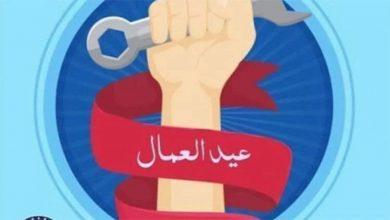 صورة سر الاحتفال بعيد العمال في مصر والعالم