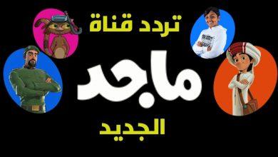 صورة تردد قناة ماجد للاطفال الجديد 2021 على النايل سات
