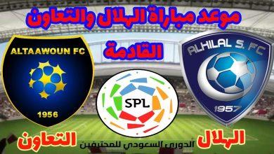 صورة موعد مباراة الهلال والتعاون القادمة في الدوري السعودي والقنوات الناقلة