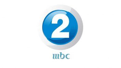 صورة تردد قناة ام بي سي 2 mbc الجديد 2021 على النايل سات