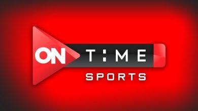 صورة تردد قناة أون تايم سبورت 1 ON Time Sport الناقلة لمباراة الزمالك والجونة اليوم بالدوري المصري