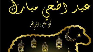 صورة موعد عيد الأضحي 2021 ووفقة عرفات وشروط الأضحية الصحيحة والشرعية