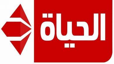 صورة تردد قناة الحياة الحمرا الناقلة لمسلسلات رمضان 2021