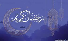 صورة دعاء اليوم العشرون من شهر رمضان