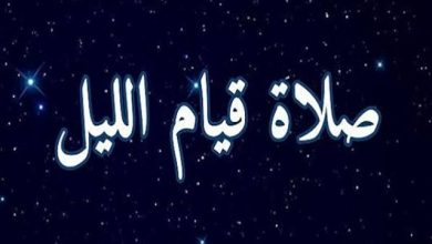 صورة قيام الليل..تعرف على أهم شروطها في رمضان