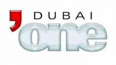 """صورة تردد قناة دبي وان """"Dubai One"""" الجديد 2021 على نايل سات"""