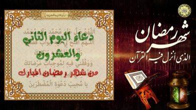 صورة دعاء يوم الثاني والعشرون من شهر رمضان