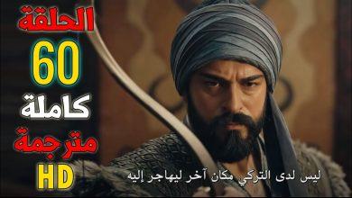 صورة مشاهدة مسلسل المؤسس عثمان الحلقة 60 كاملة مترجة للعربية على موقع النور