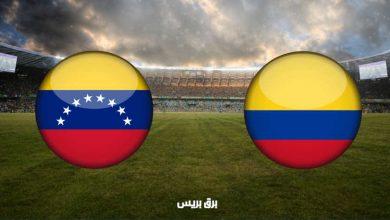 صورة القنوات المفتوحة الناقلة لمباراة كولومبيا وفنزويلا اليوم في بطولة كوبا أمريكا