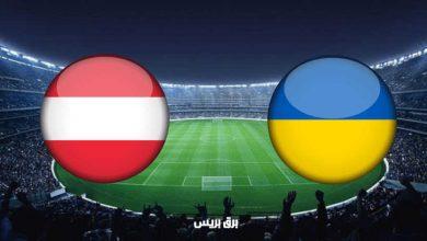 """صورة نتيجة مباراة أوكرانيا والنمسا اليوم فى بطولة أمم أوروبا """"يورو 2020"""""""