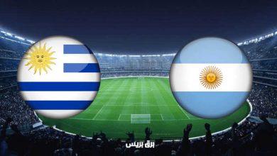 صورة نتيجة مباراة الأرجنتين وأوروجواي اليوم فى بطولة كوبا أمريكا
