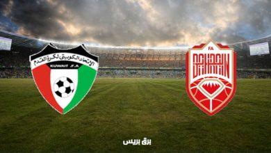 صورة نتيجة مباراة البحرين والكويت اليوم فى كأس العرب