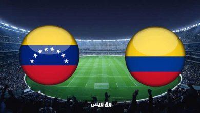 صورة نتيجة مباراة كولومبيا وفنزويلا اليوم فى بطولة كوبا أمريكا