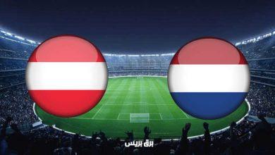 صورة نتيجة مباراة هولندا والنمسا اليوم فى بطولة أمم أوروبا
