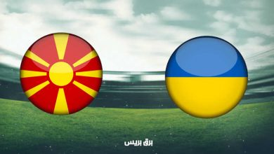 """صورة موعد مباراة أوكرانيا ومقدونيا الشمالية اليوم والقنوات الناقلة فى بطولة أمم أوروبا """"يورو 2020"""""""